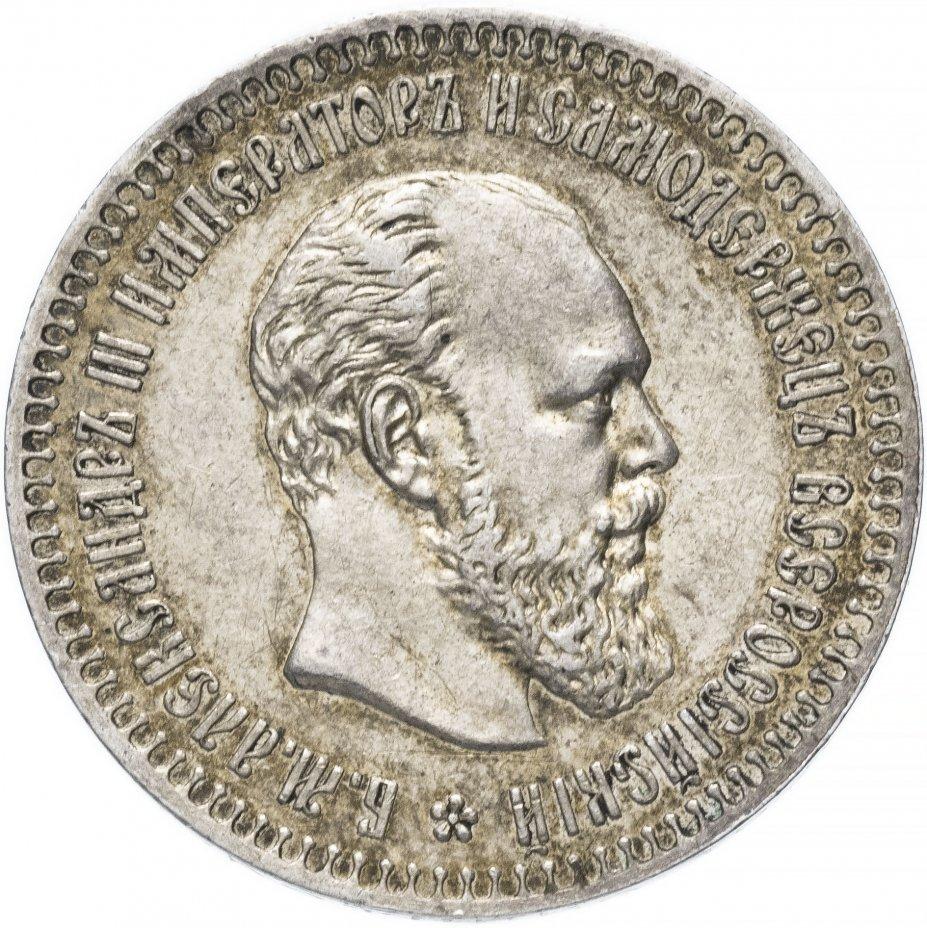 купить 50 копеек 1890 (АГ)