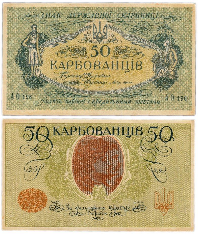 купить Украина 50 карбованцев 1918 АО-196 без водяного знака, выпуск Одесса