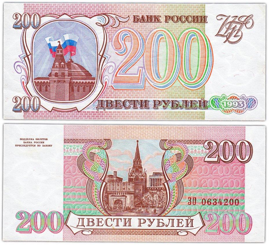 купить 200 рублей 1993 бумага белая