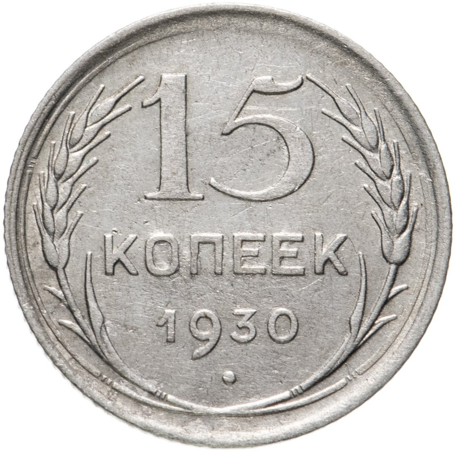 купить 15 копеек 1930