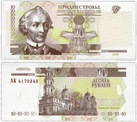 купить Приднестровье 10 рублей 2000