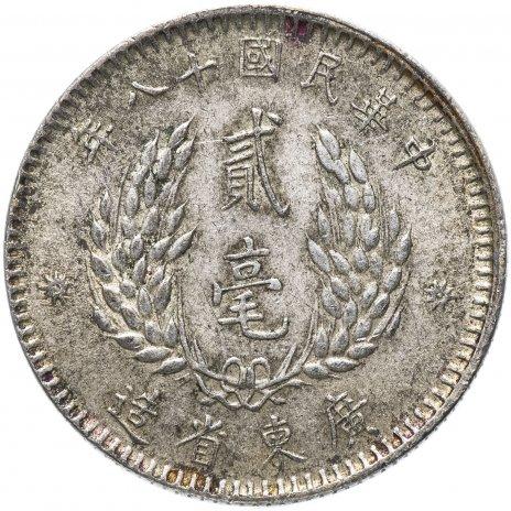 купить Китай 20 центов 1929 Провинция Квантунг