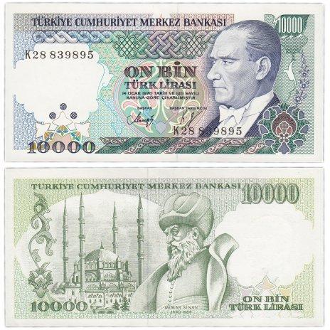 купить Турция 10000 лир 1970 (1989) (Pick 200)