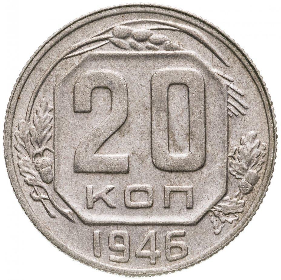 купить 20 копеек 1946