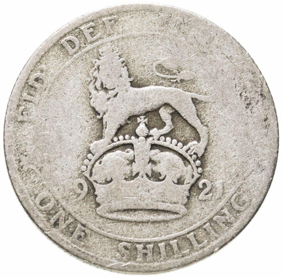 купить Великобритания 1 шиллинг 1921