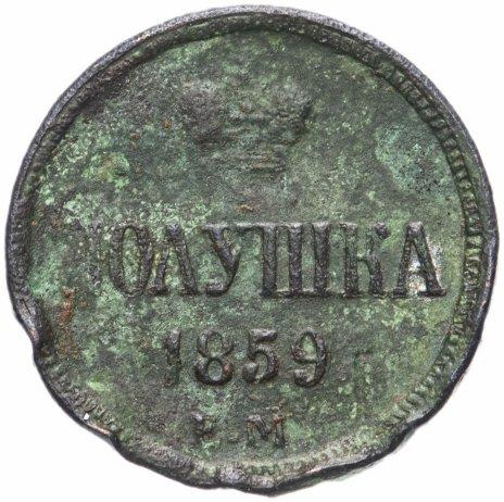 купить полушка 1859 ЕМ короны большие (образца 1855)