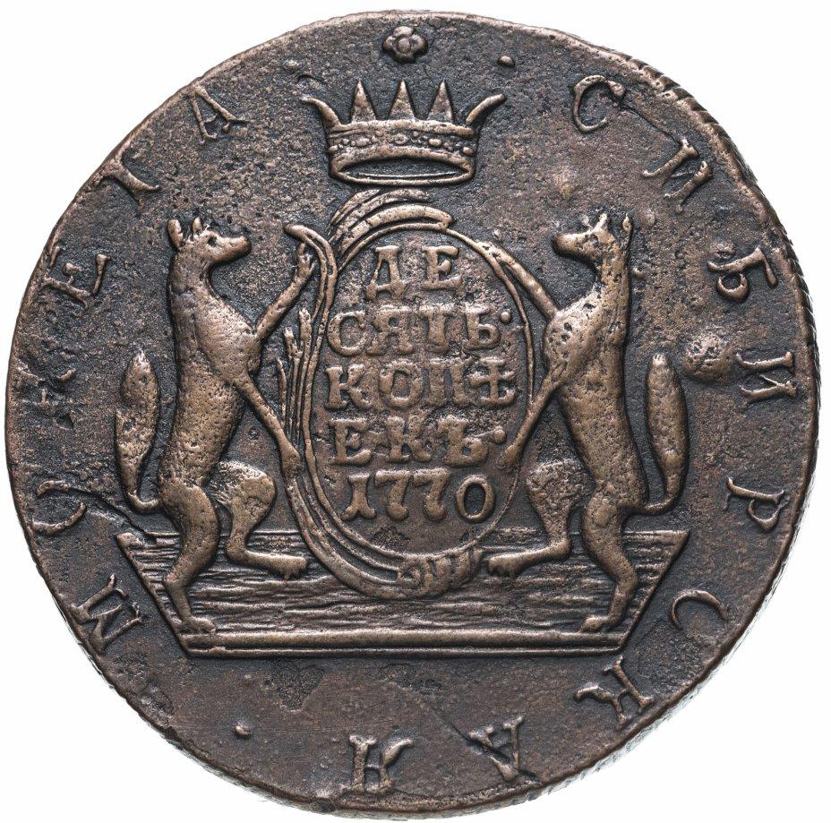 купить 10 копеек 1770 КМ  сибирская монета