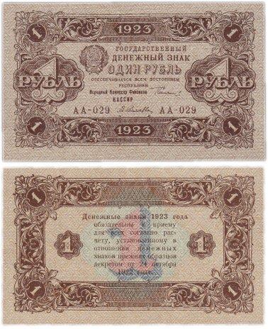 купить 1 рубль 1923 2-й выпуск, Кассир Селляво