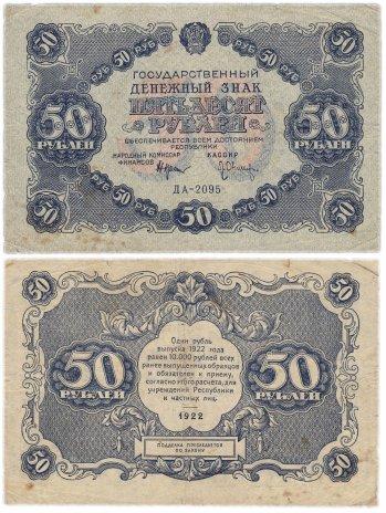 купить 50 рублей 1922 кассир Оников