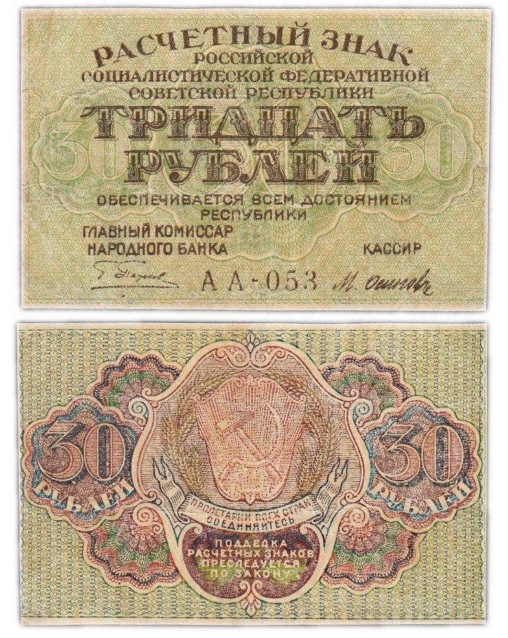 купить 30 рублей 1919 главкомнарбанк Пятаков, кассир Осипов, Пензенская фабрика ГОЗНАК