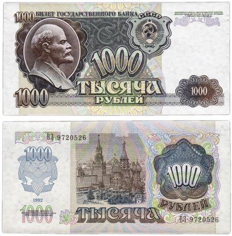 купить 1000 рублей 1992 наклон звездных дорожек водяного знака вправо