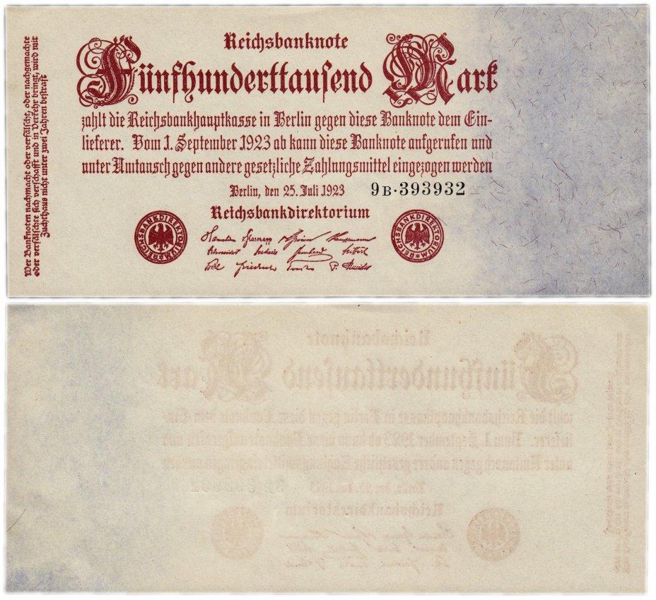 купить Германия 500 000 марок 1923 (Pick 92)