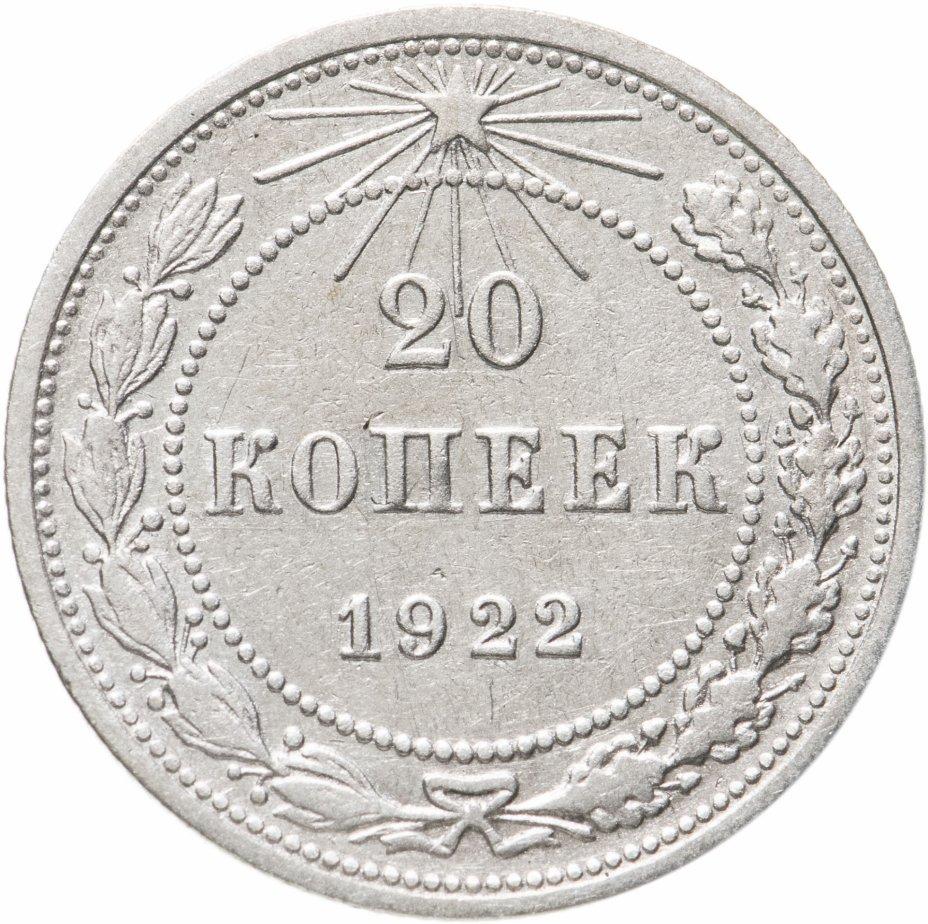 купить 20 копеек 1922
