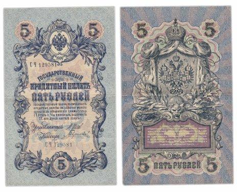 купить 5 рублей 1909 Шипов, кассир Гаврилов, выпуск Временного правительства