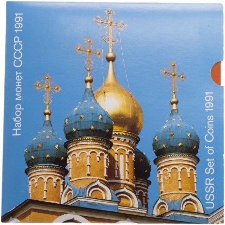 купить CCCР Годовой набор монет 1991 ЛМД (9 монет + жетон)