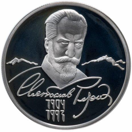 """купить 2 рубля 2004 ММД """"100-летие со дня рождения С.Н. Рериха"""""""