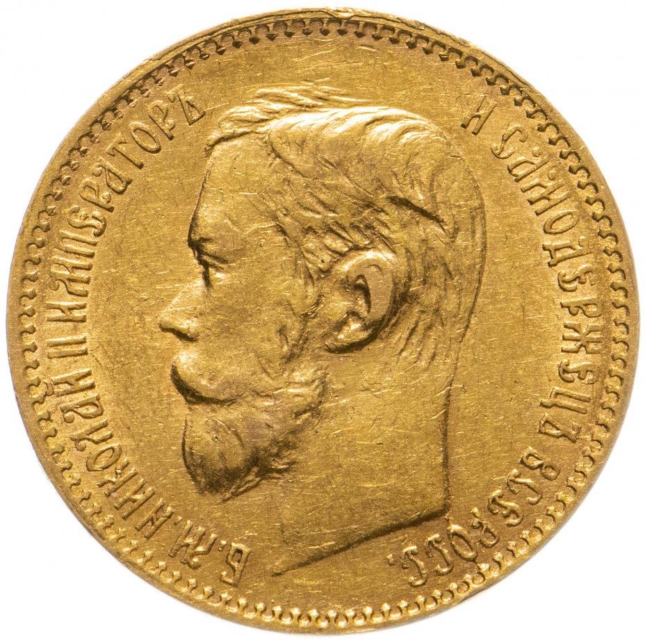 купить 5 рублей 1897 АГ
