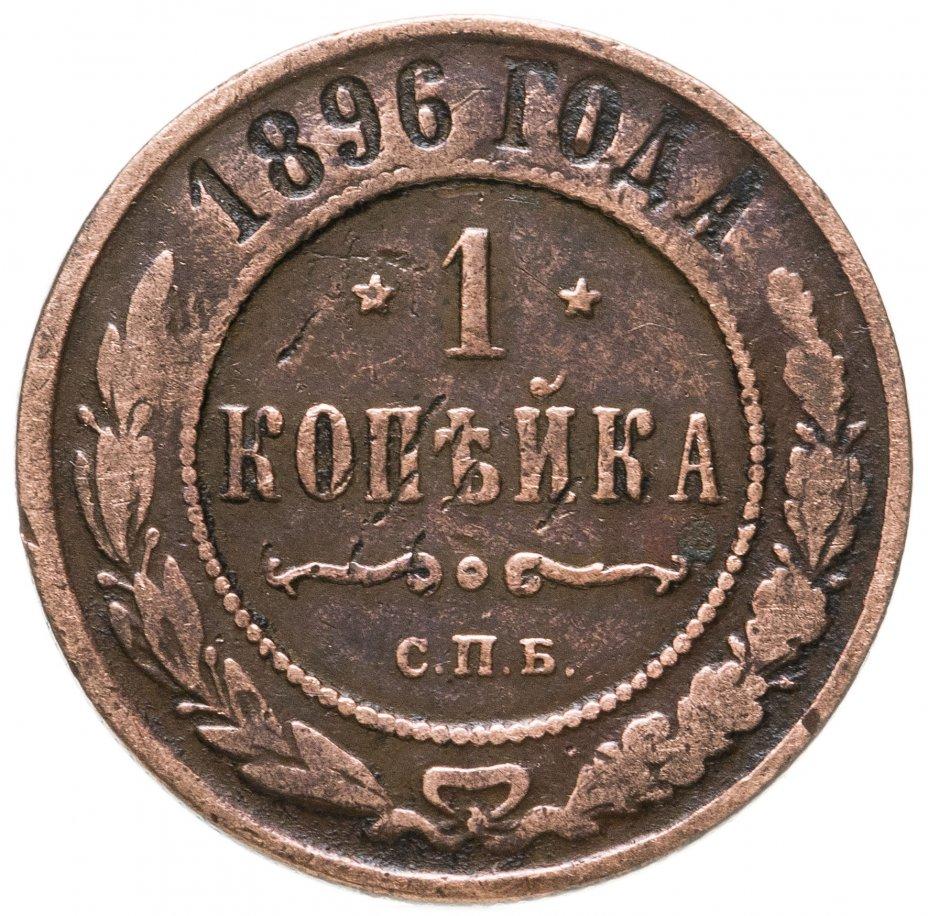 купить 1 копейка 1896 СПБ