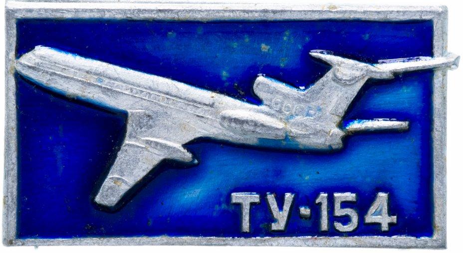 """купить Значок СССР 1975 г """"ТУ-154"""", булавка"""