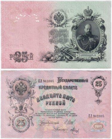 купить 25 рублей 1909 управляющий Шипов, кассир Метц (Александр III)