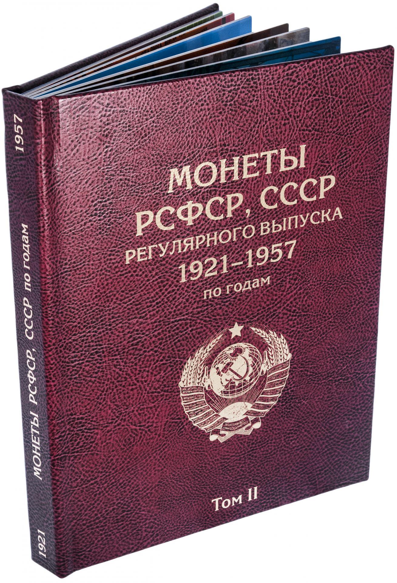 f080456b9b57 Альбом-книга
