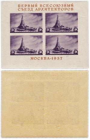 купить 1937 год 1-й Всесоюзный съезд архитекторов Почтовый блок чистый