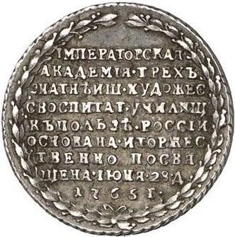 купить жетон 1765 года академия художеств, серебро