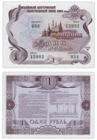 купить Облигация 1 рубль 1992 Российский внутренний выигрышный заем, разряд 40 ПРЕСС