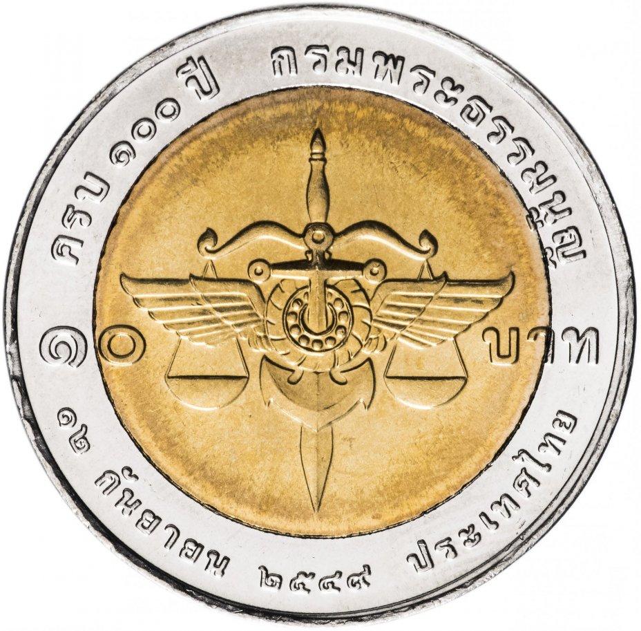 """купить Таиланд 10 бат 2006 """"100 лет судебной системе"""""""