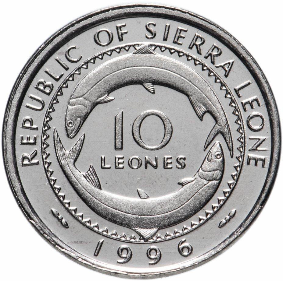 купить Сьерра-Леоне 10 леоне (leones) 1996