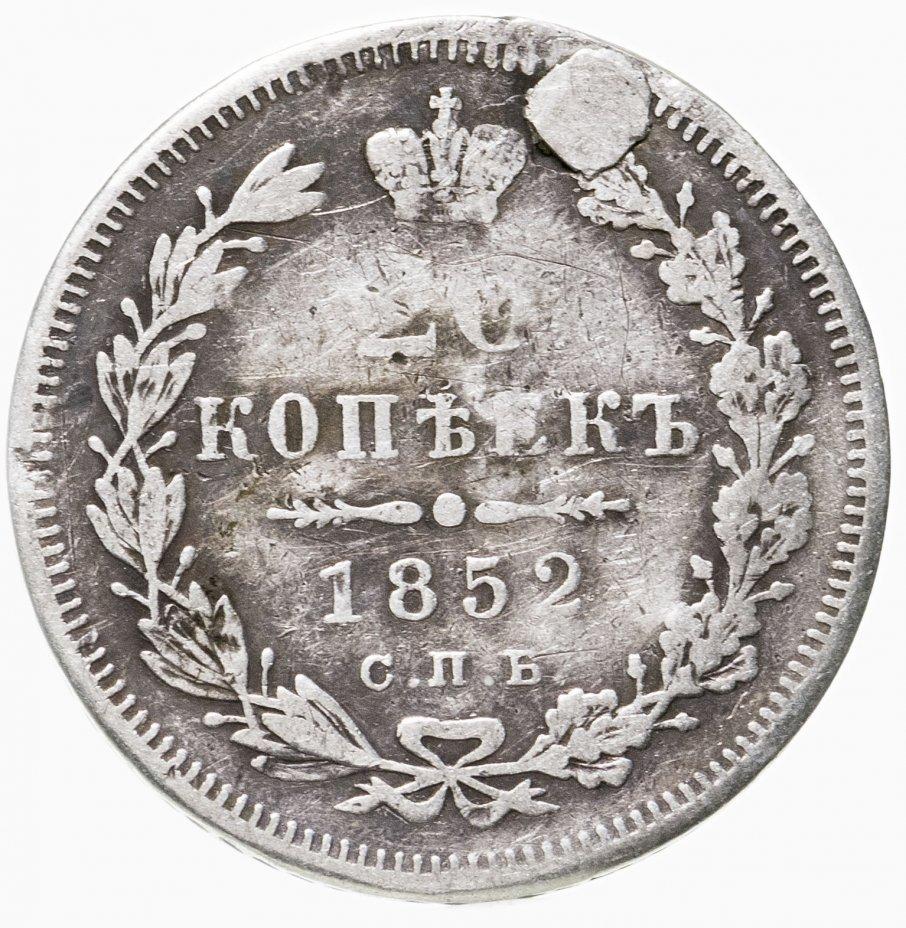 купить 20 копеек 1852 СПБ-ПА
