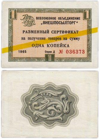 купить ВНЕШПОСЫЛТОРГ чек 1 копейка 1965 желтая полоса, серия Д