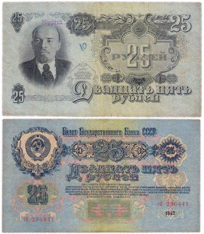 """купить 25 рублей 1947 16 лент в гербе, тип литер маленькая/Большая, шрифт """"У"""", В47.25.3 по Засько"""
