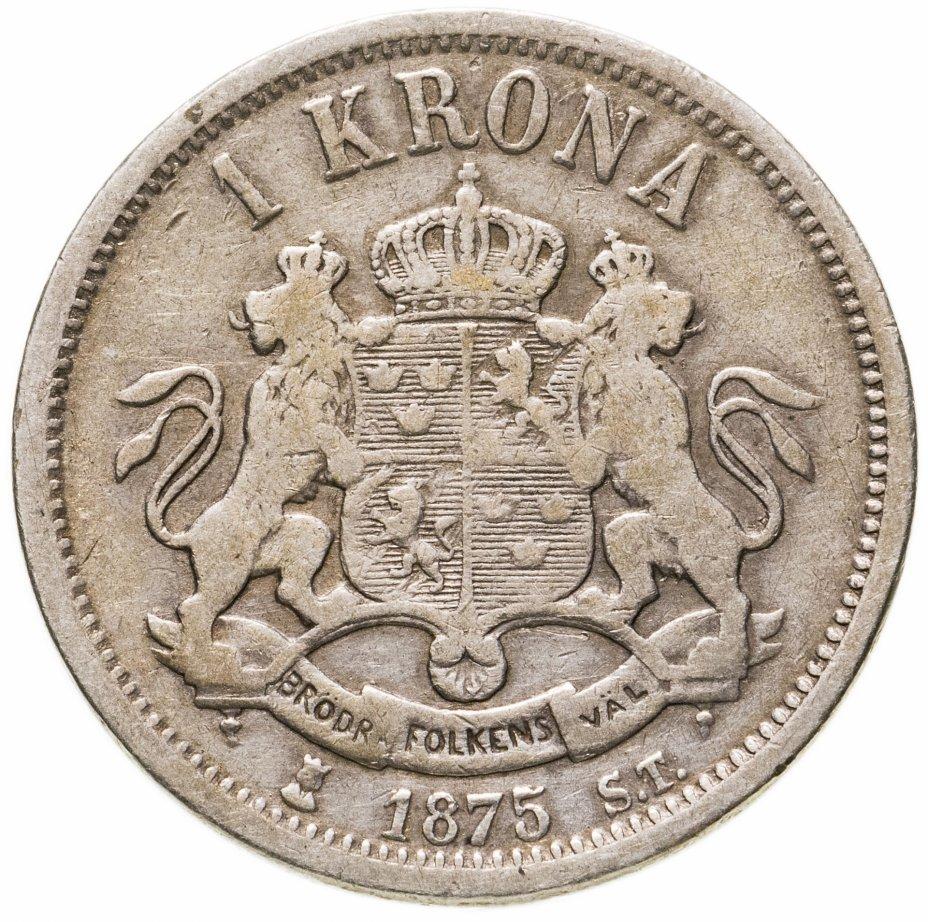 купить Швеция 1 крона (crown) 1875