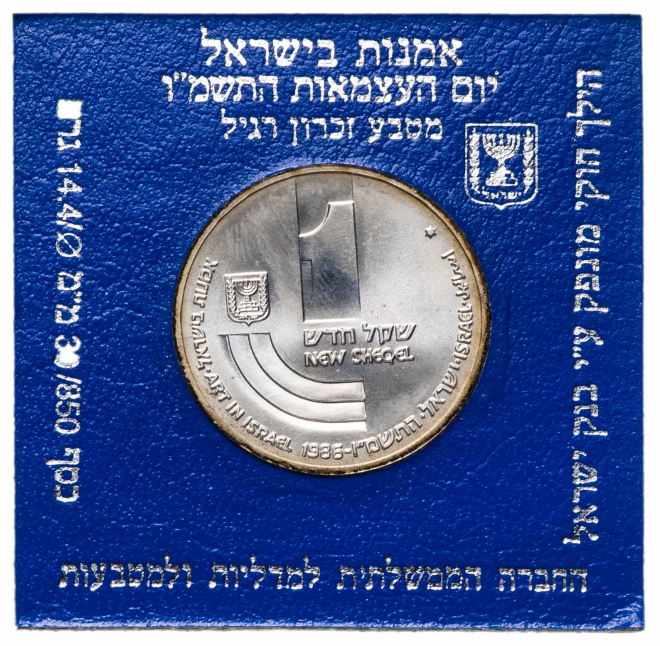 """купить Израиль 1 новый шекель (new sheqel) 1986 """"38 лет независимости"""" в футляре"""