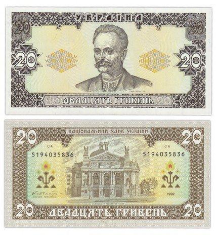 купить Украина 20 гривен 1992 (Pick 107a) (Гетьман)