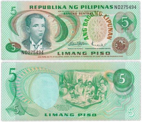 купить Филиппины 5 песо 1974-1985 (Pick 153)