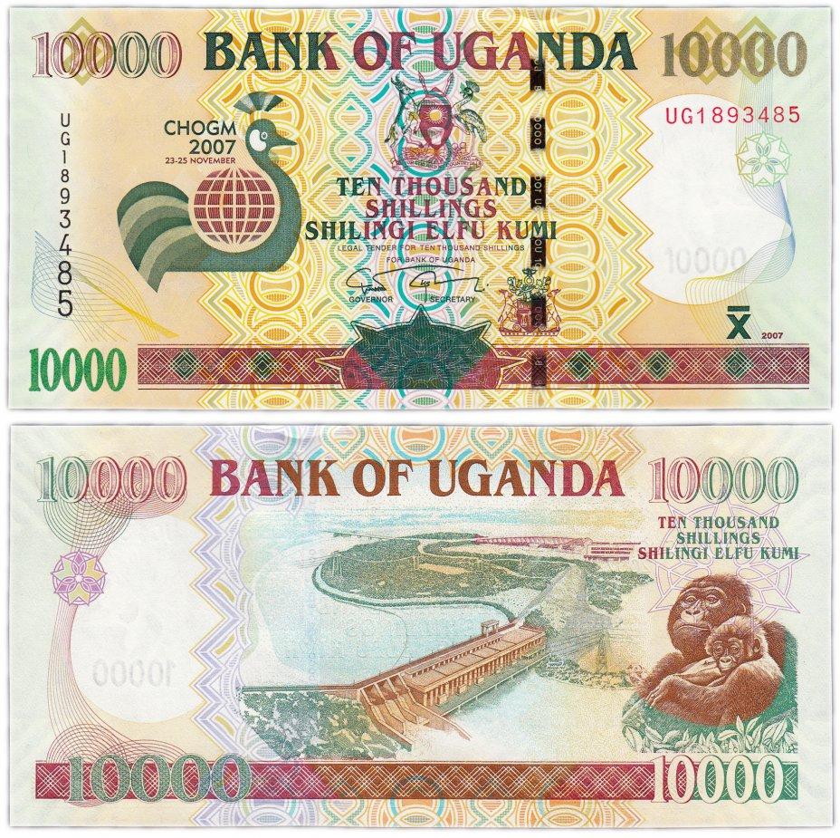 купить Уганда 10000 шиллингов 2007 год Pick 48 Встреча глав правительств стран Содружества в КАМПАЛЕ (CHOGM) 23.-25.11.2007
