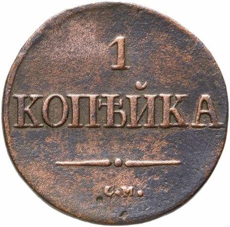 купить 1 копейка 1838 СМ
