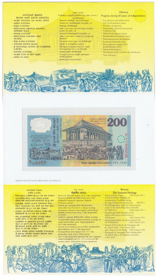 """купить Шри - Ланка 200 рупий 1998 """"50 лет независимости"""" (Pick 114a) Красный номер (в буклете)"""