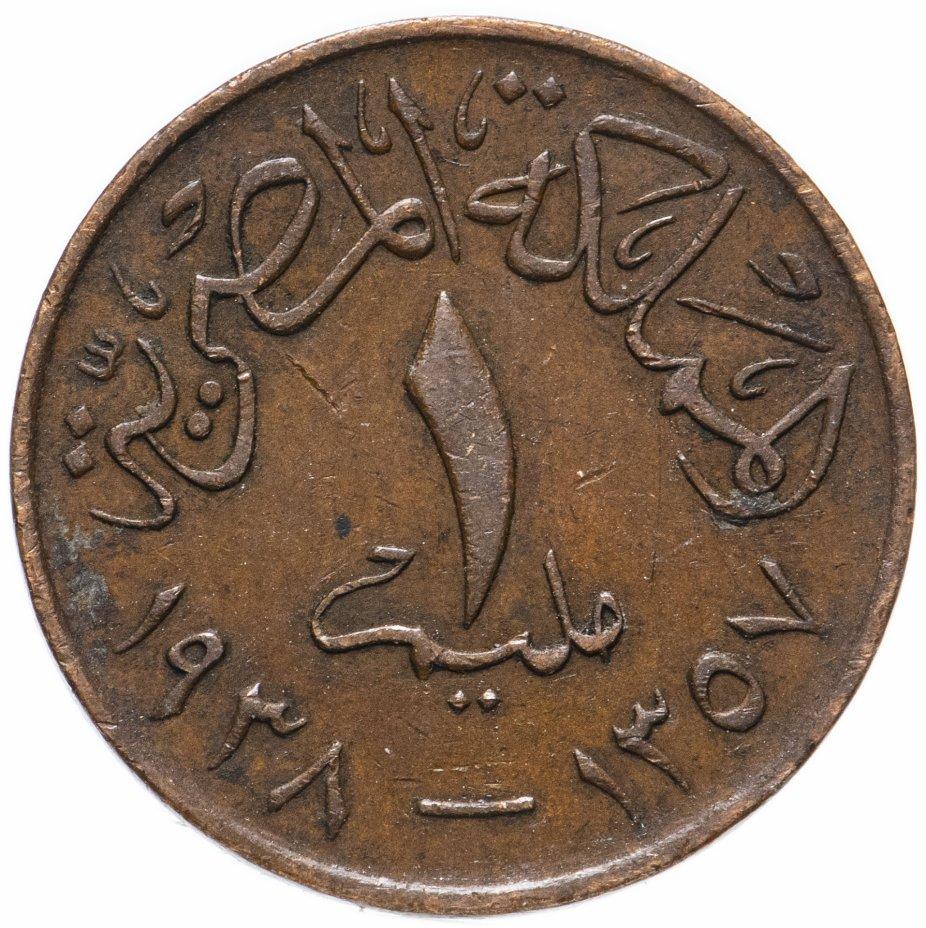 купить Египет 1 миллим (millieme) 1938