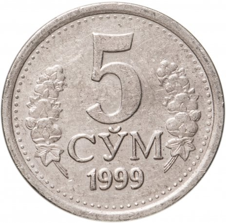 купить Узбекистан 5 сумов 1999