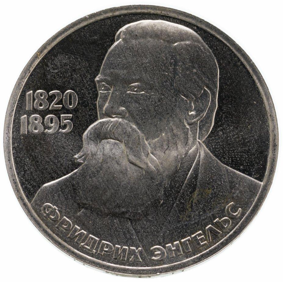 """купить 1 рубль 1985 """"165 лет со дня рождения Фридриха Энгельса"""", стародел"""