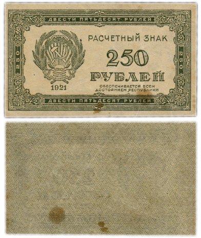 """купить 250 рублей 1921 водяной знак """"Звезды"""""""