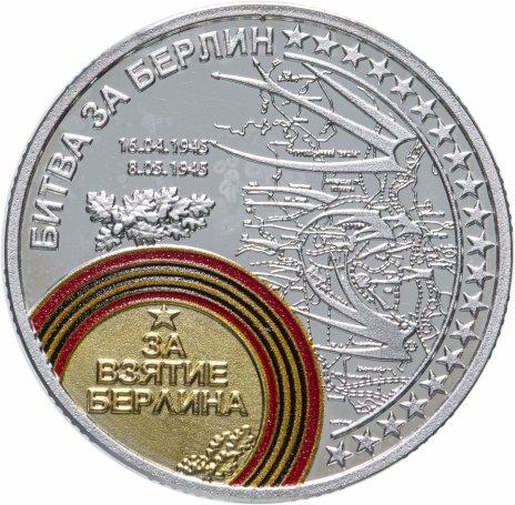 """купить Медаль """"Самые известные сражения Великой Отечественной войны"""""""