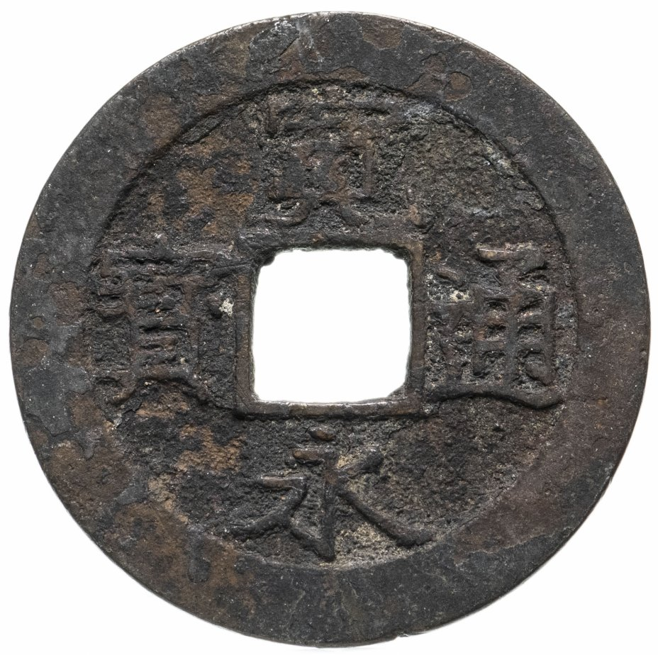 купить Япония, Канъэй цухо (Син Канъэй цухо), 4 мона, Умибэсиндэн, Фугава, 1857-59