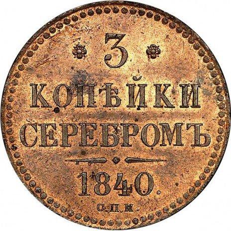 купить 3 копейки 1840 года СПМ
