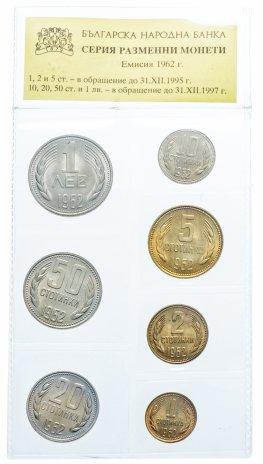 купить Болгария набор монет 1962 (7 штук)