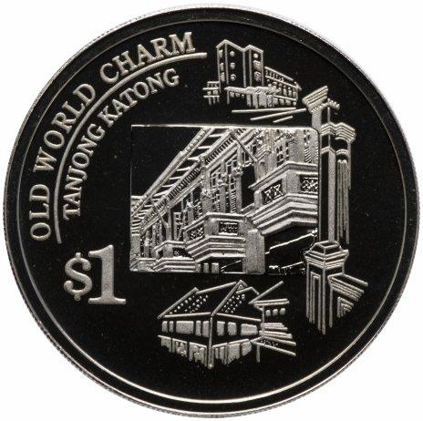 "купить Сингапур 1 доллар 2004 ""Tanjong Katong"""