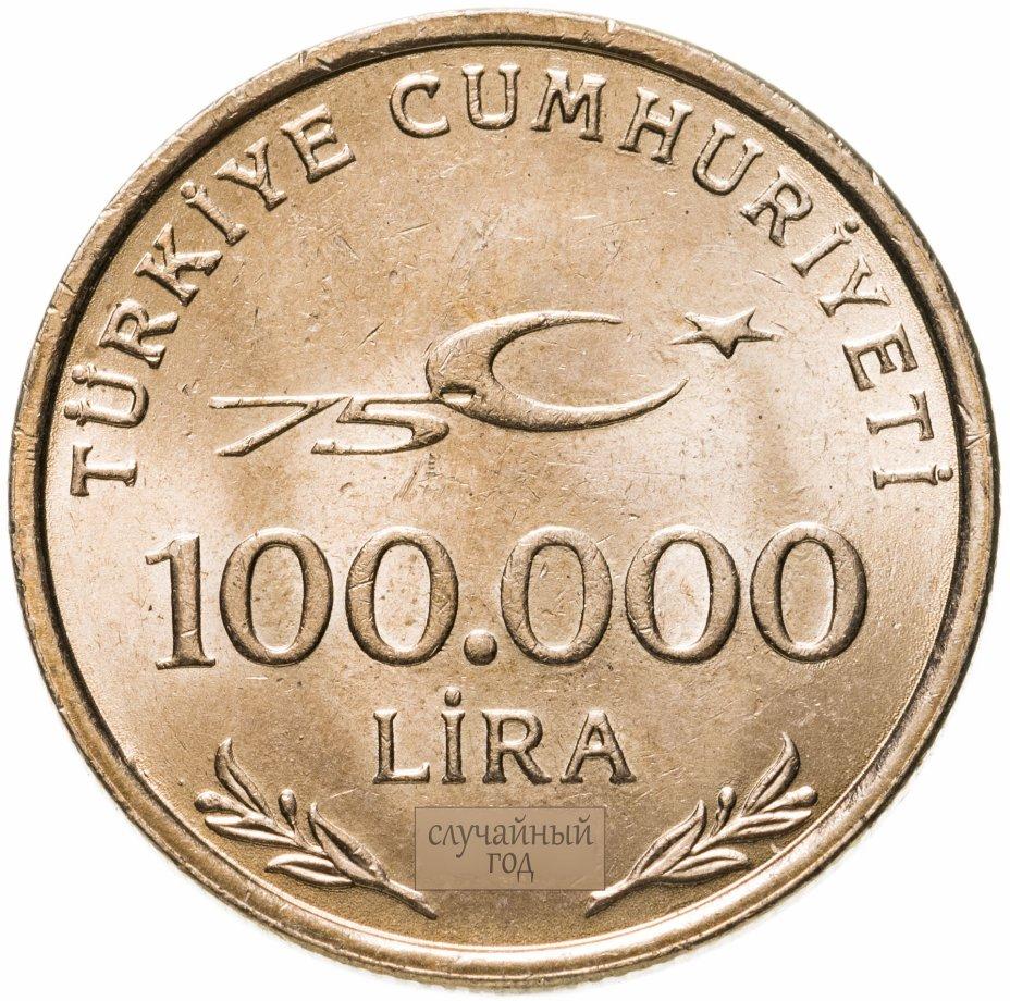 купить Турция 100000лир (lira) 1999-2000, случайная дата